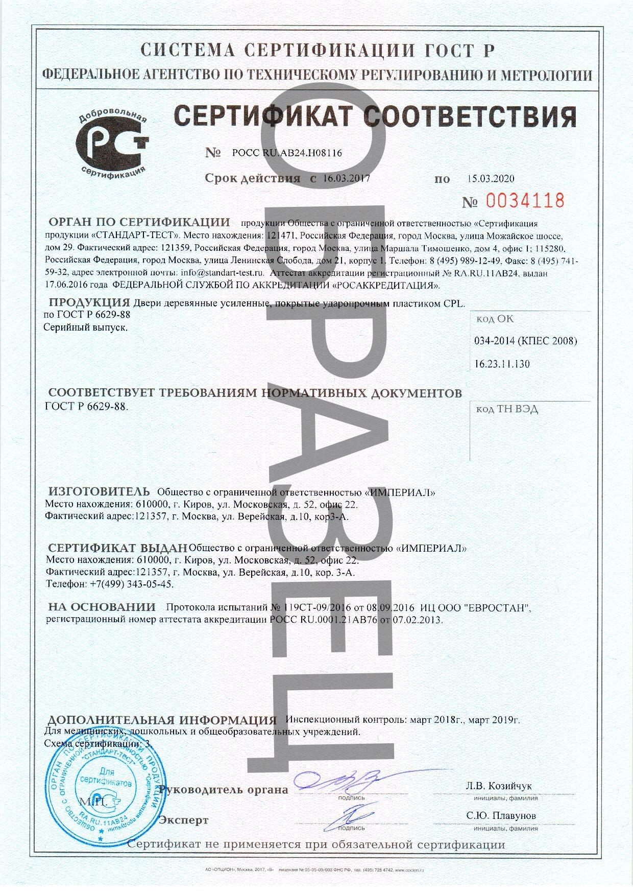 Сертификат на медицинские двери CPL