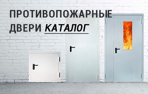 Противопожарные двери купить в Ижевске: каталог от производителя